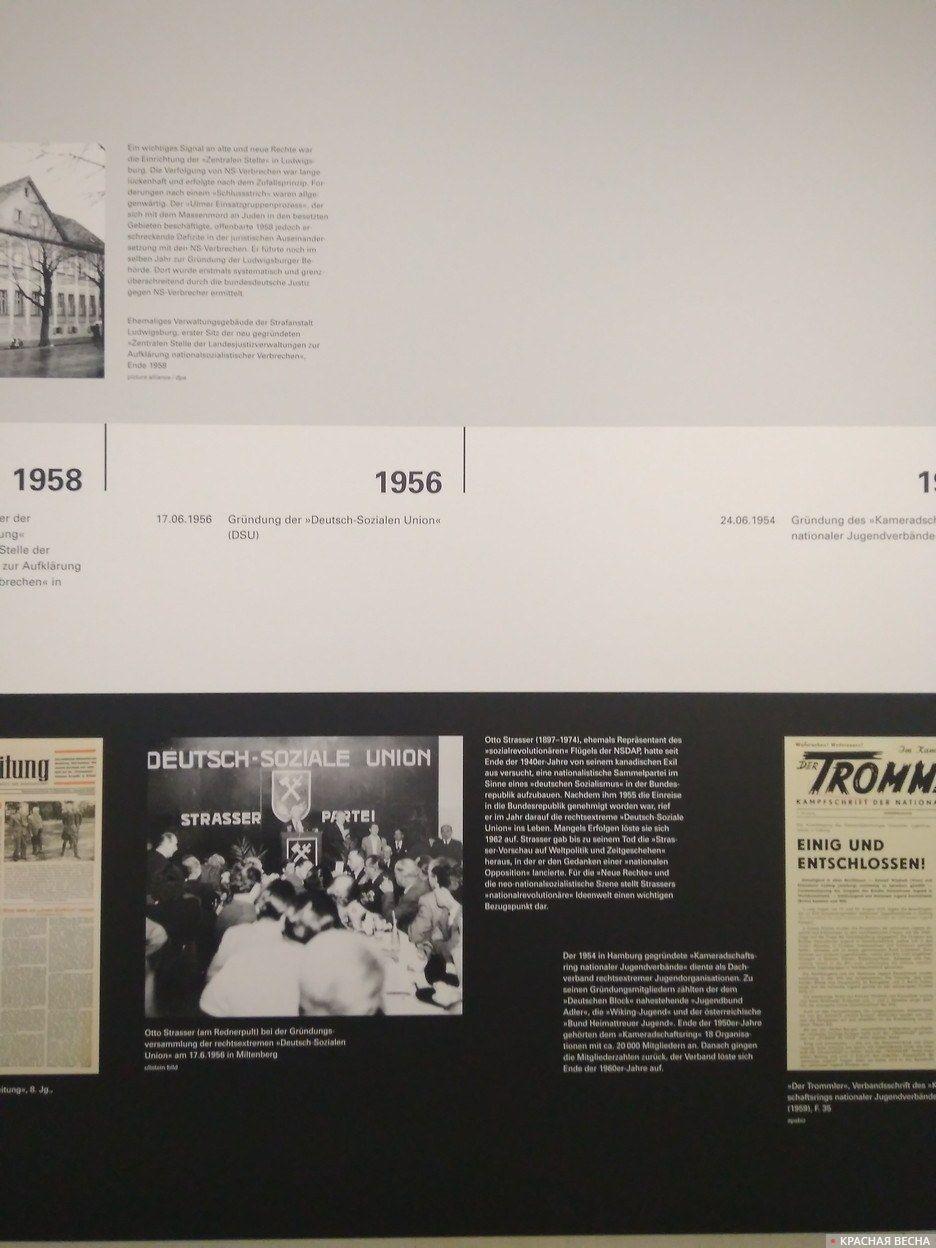 Отто Штрассер на учредительном съезде Немецкого Социального Союза, 1956 год. Фотография с экспозиции выставки в Центре истории национал-социализма в Мюнхене.