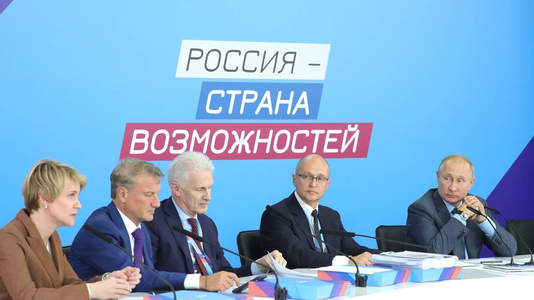 Наблюдательный совет АНО «Россия – страна возможностей»