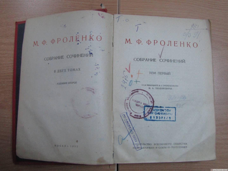 Михаил Фроленко. Собрание сочинений