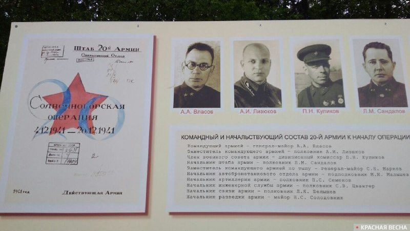 Фотография Андрея Власова на стенде на Аллее памяти