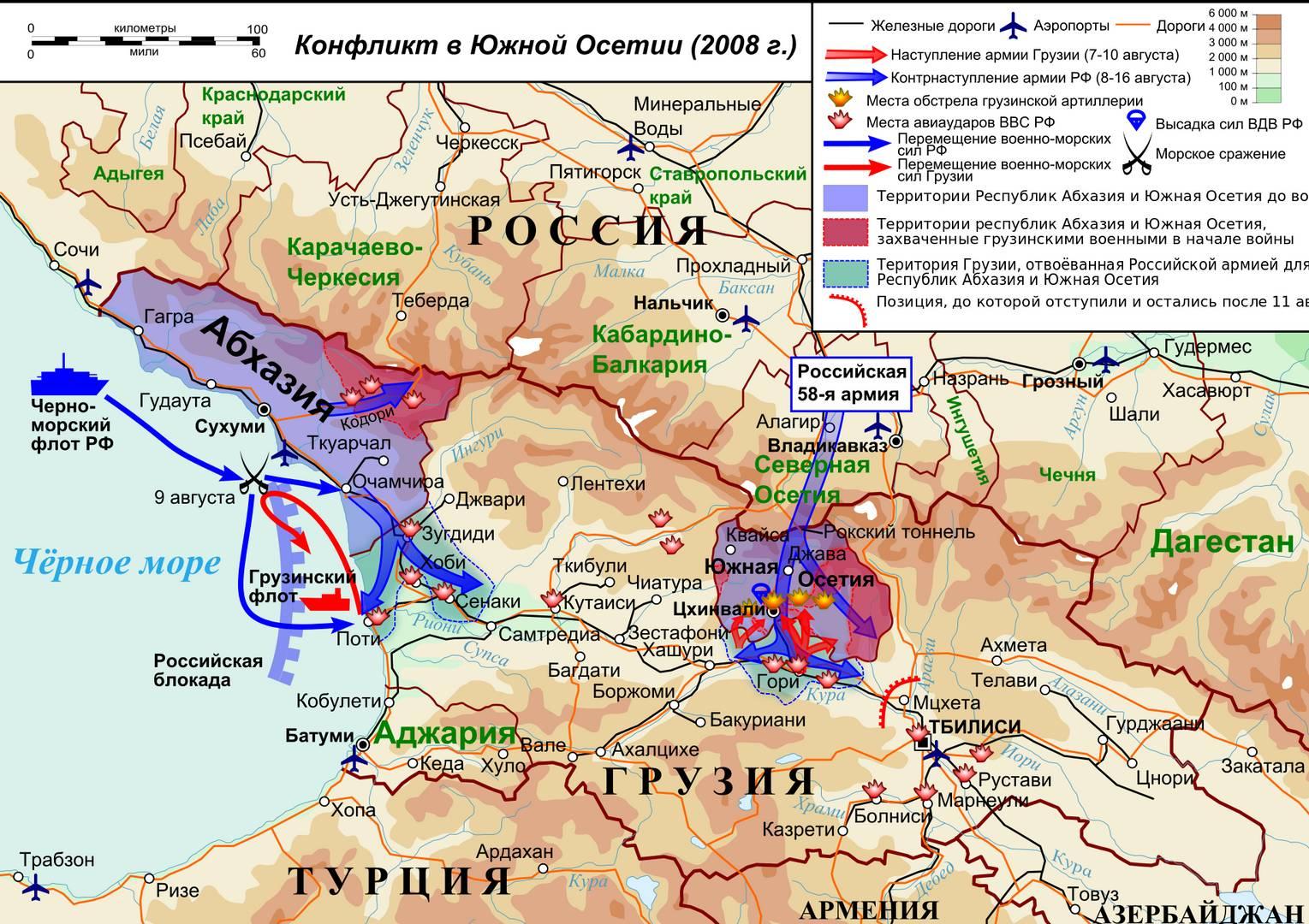 Война в Южной Осетии 2008 г.