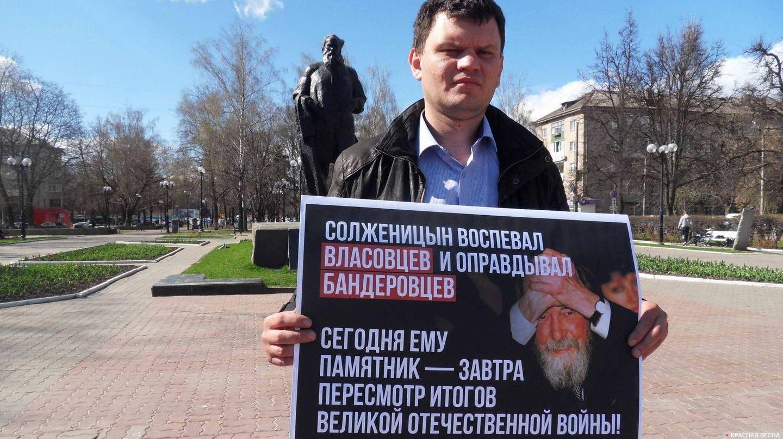 Пикет в Туле 28 апреля против возвеличивания Солженицына