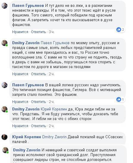 Заявления Д.Заворина