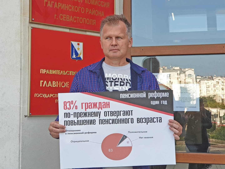 Пикет в «День людоеда» у администрации Гагаринского района, г. Севастополь