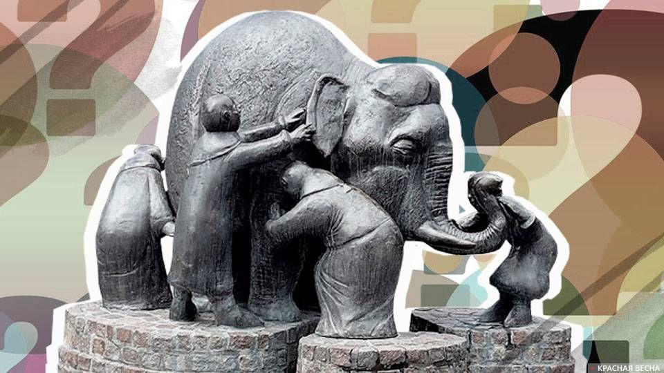 «Слепцы, числом их было пять, в Бомбей явились изучать индийского слона...»