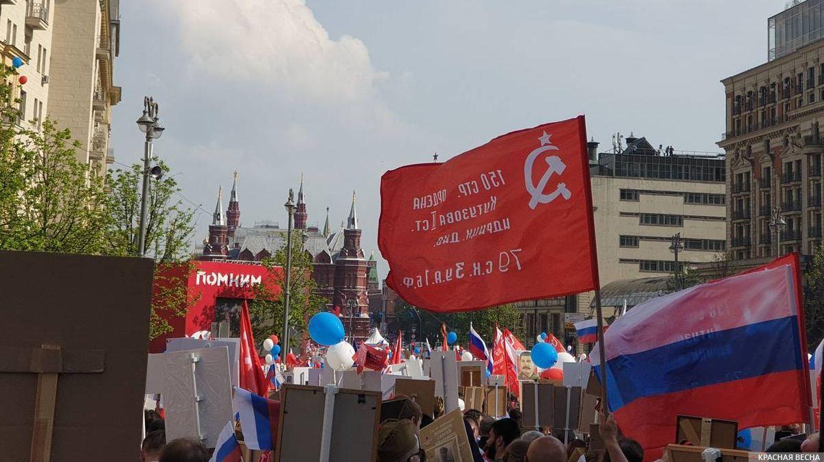 Знамя победы на «Бессмертном полку» в Москве