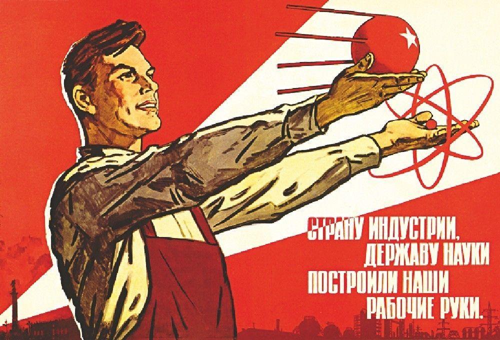Картинки по запросу советская индустрия картинки