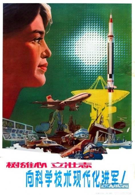 «Наша молодежь имеет большие амбиции и планы на будущее!», плакат 1979 года, Китай