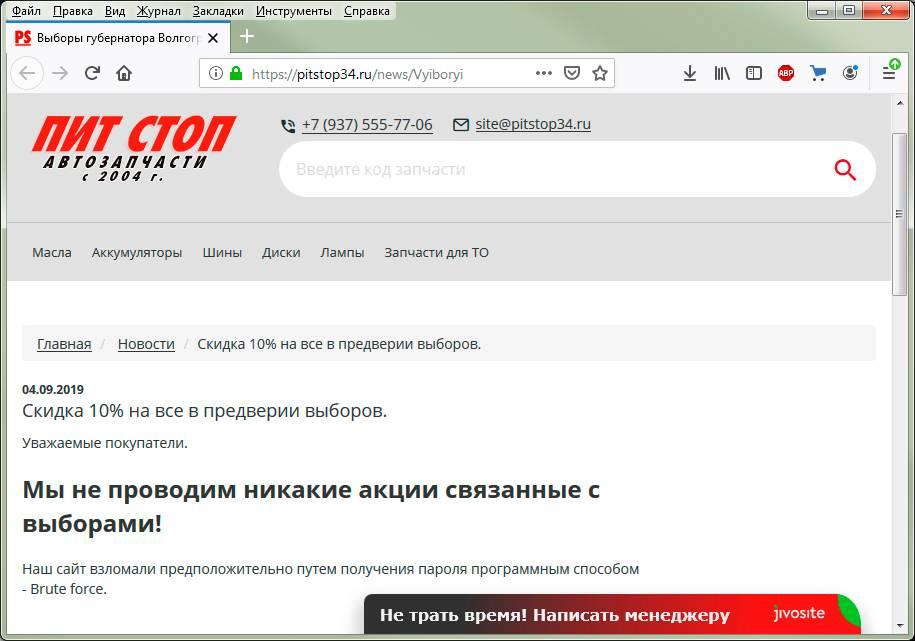 Принт-скрин с сайта компании