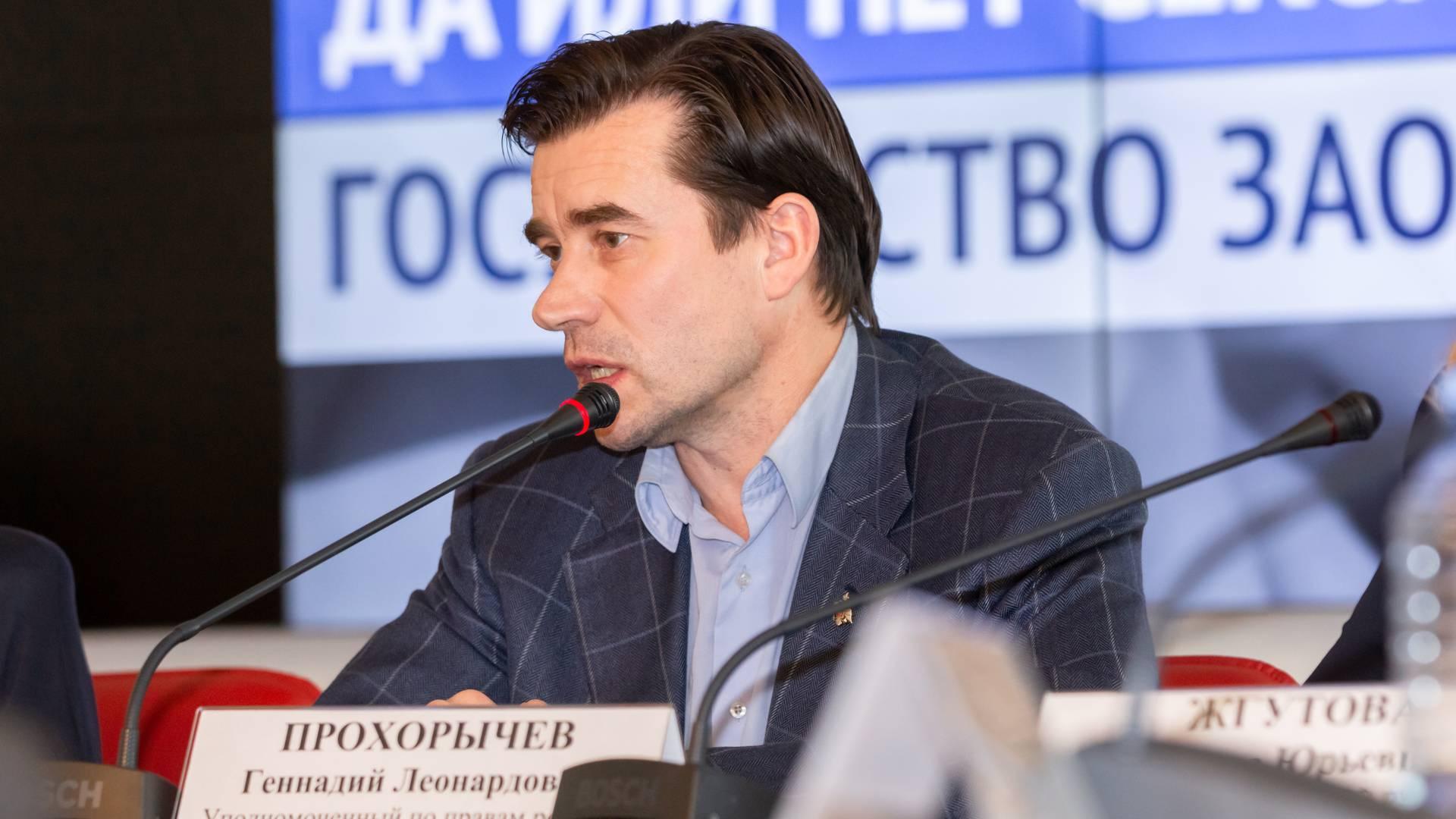 Геннадий Прохорычев