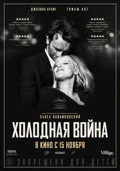 Постер фильма «Холодная война (фильм, 2018)»