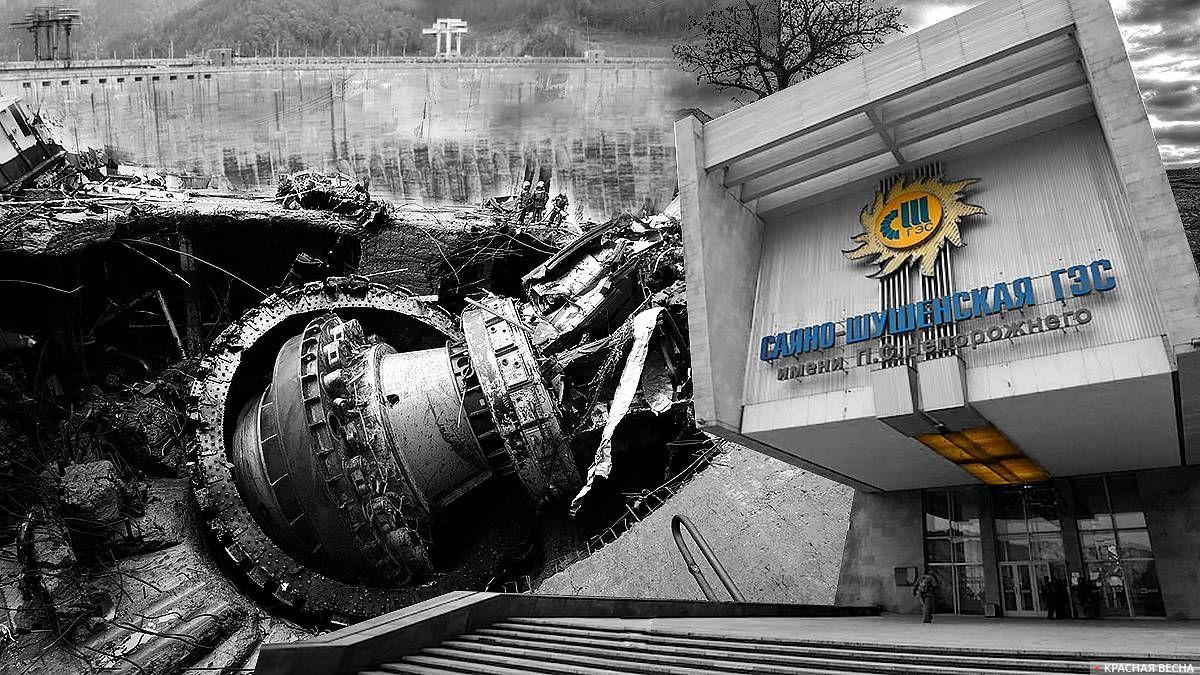 Авария на Саяно-Шушенской ГЭС. 10 лет спустя