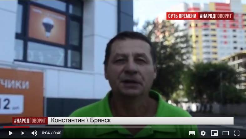 Видеообращение гражданина в рамках проекта «Народ говорит» по пенсионной реформе из г.Брянска