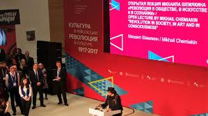 Лекция Михаила Шемякина на VI Международном Санкт-Петербургском культурном форуме