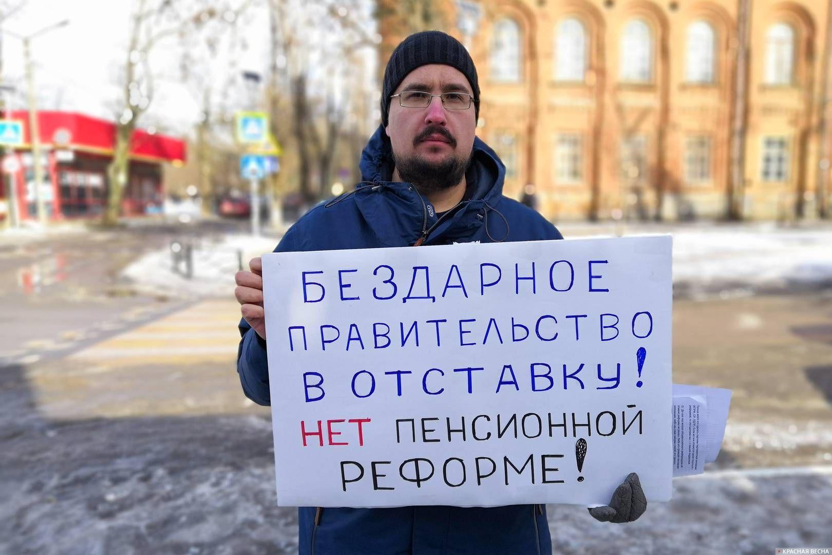 Одиночный пикет в Таганроге против пенсионной реформы, 20.01.19