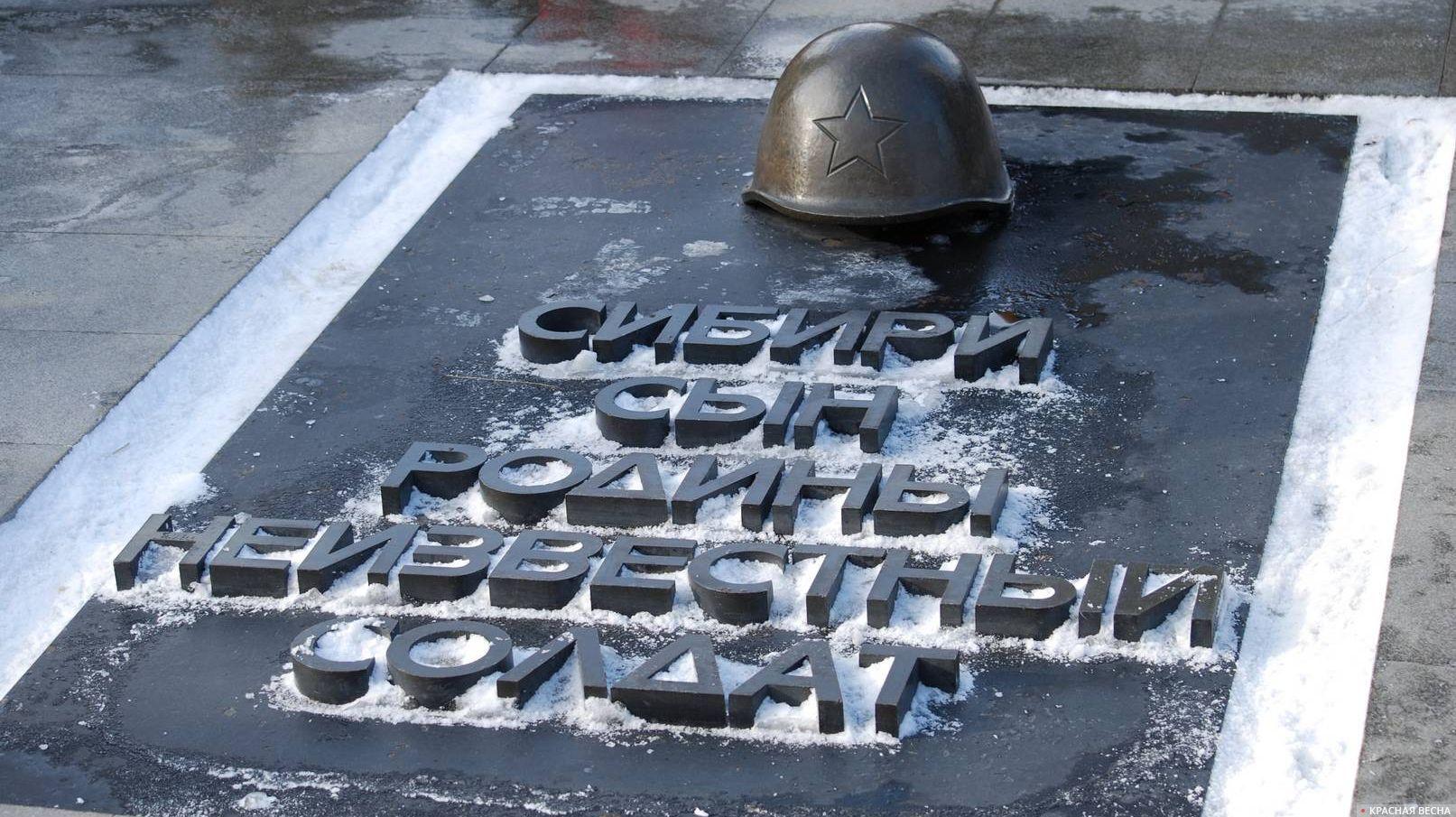 Монумент Славы, плита перед вечным огнем, г. Новосибирск