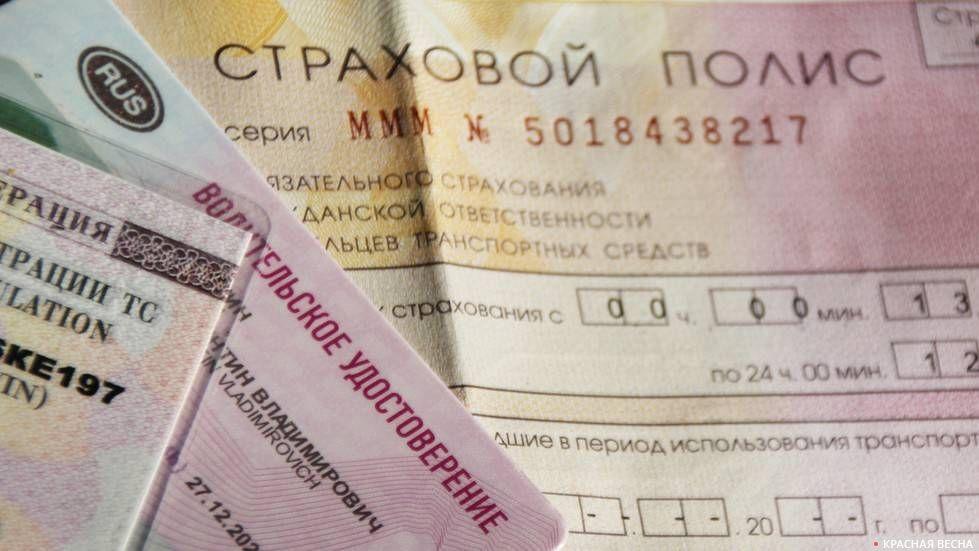 МВД намерено облегчить проверку полисов ОСАГО