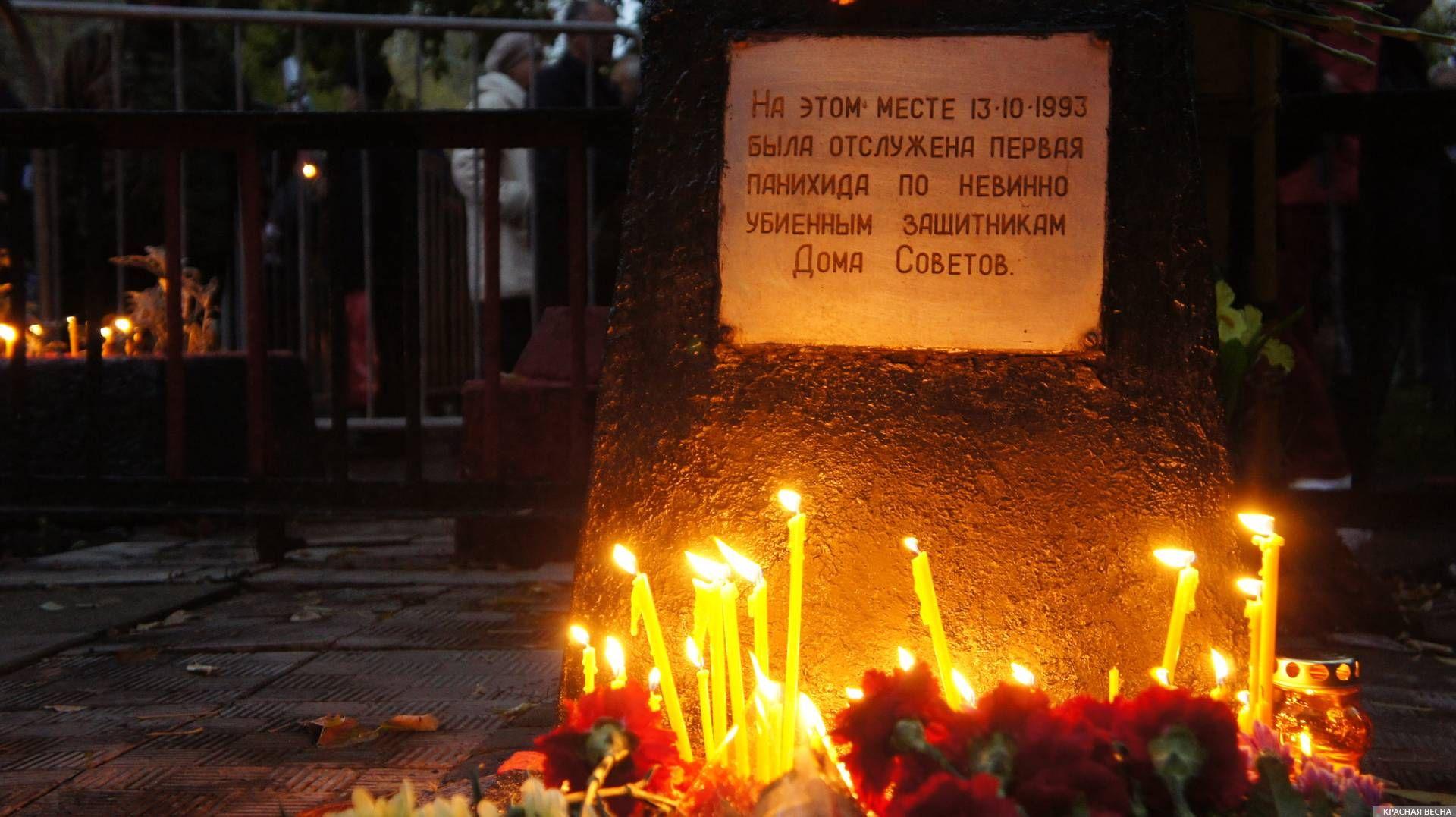 Возле мемориала памяти жертв октябрьских событий 1993 года.