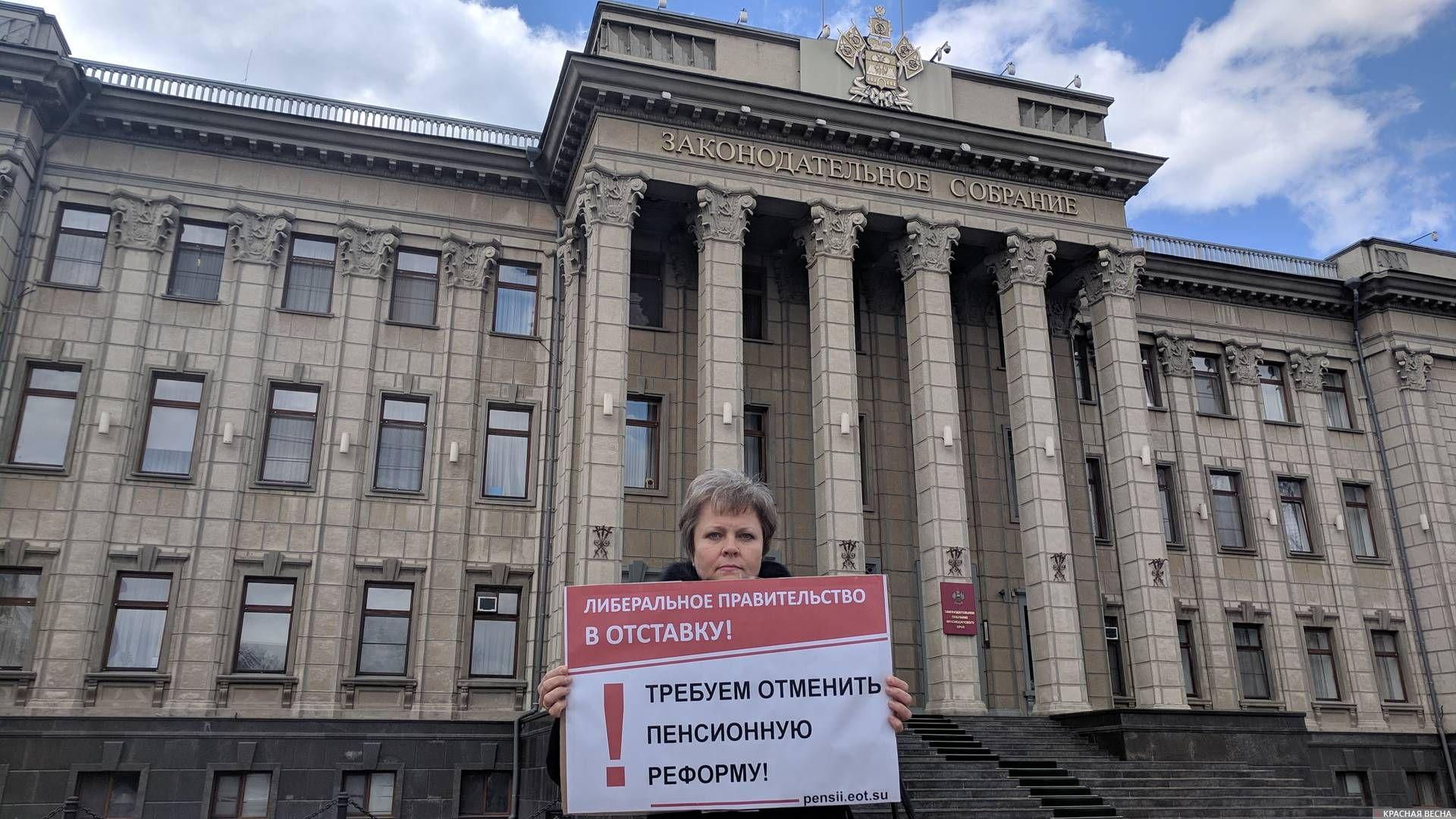 Одиночный пикет против пенсионной реформы в Краснодаре. 03.04.2019