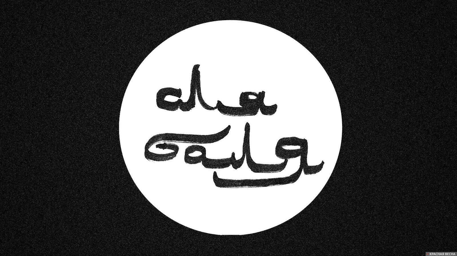 Знак Экстремизм и терроризм