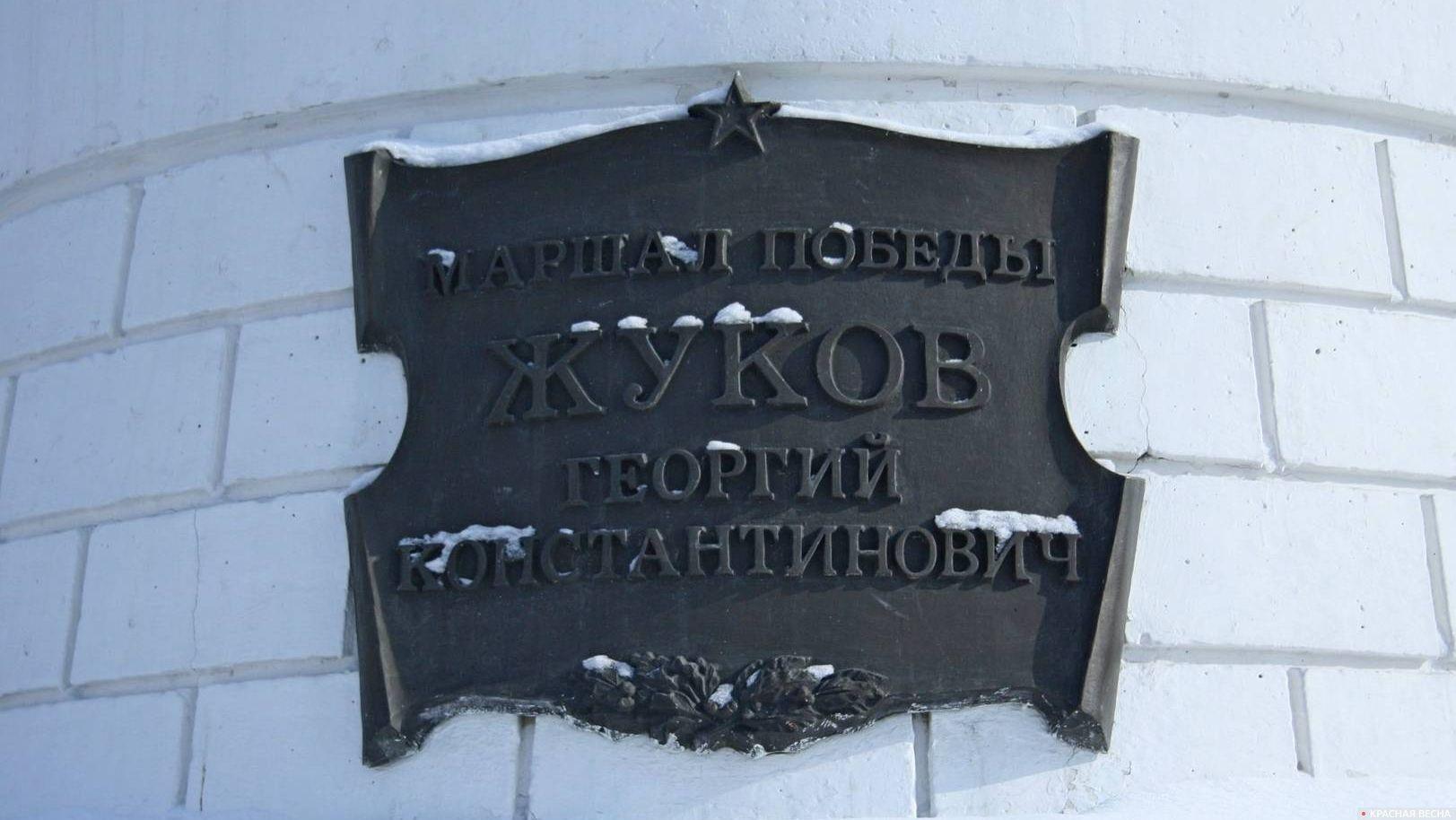 Памятник Г.К. Жукову. Омск