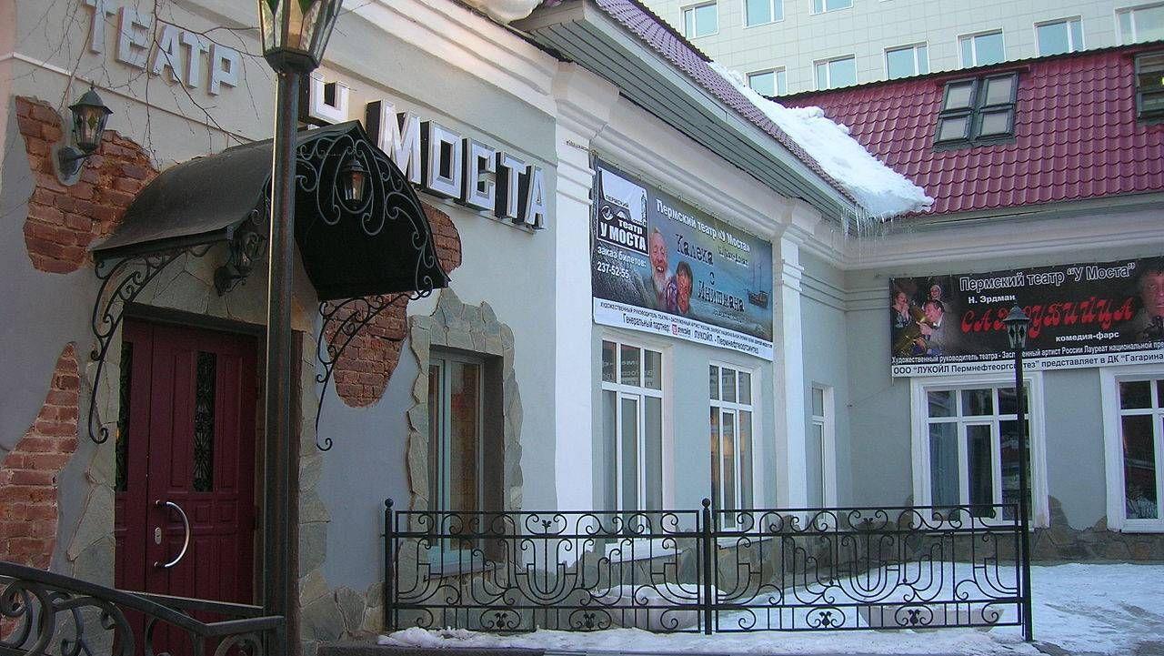 Театр «У Моста». Пермь