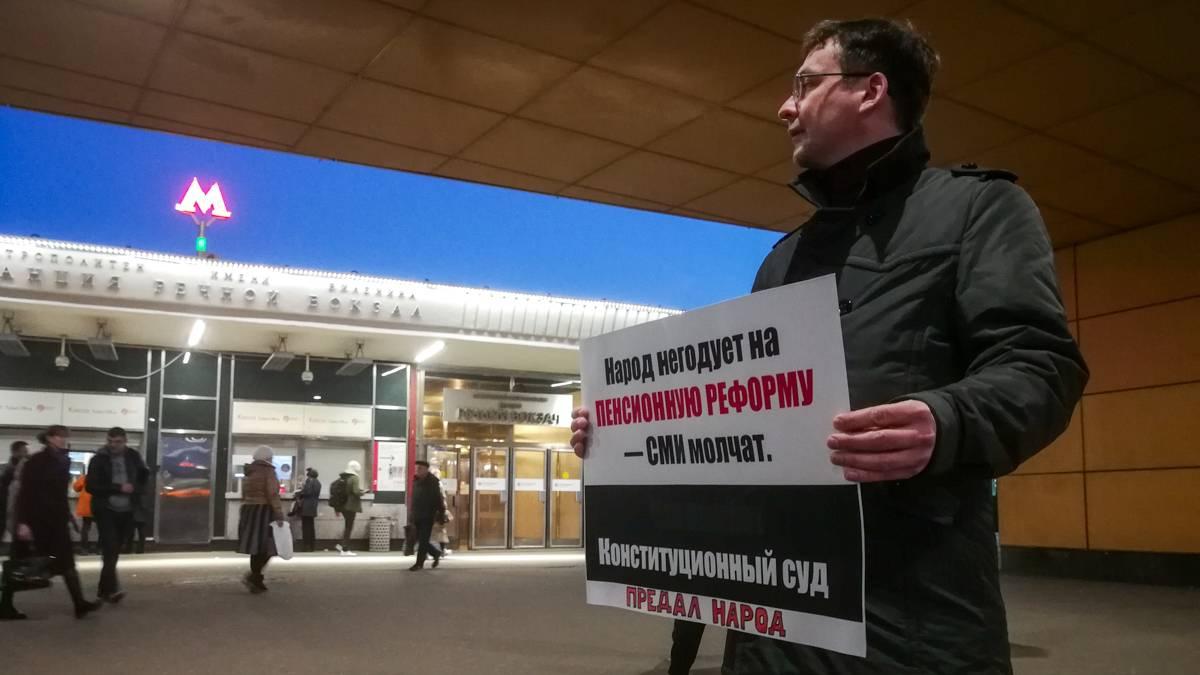 Пикет против пенсионной реформы. Москва м. Речной вокзал