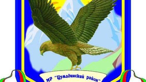 Герб Цумадинского района Дагестана