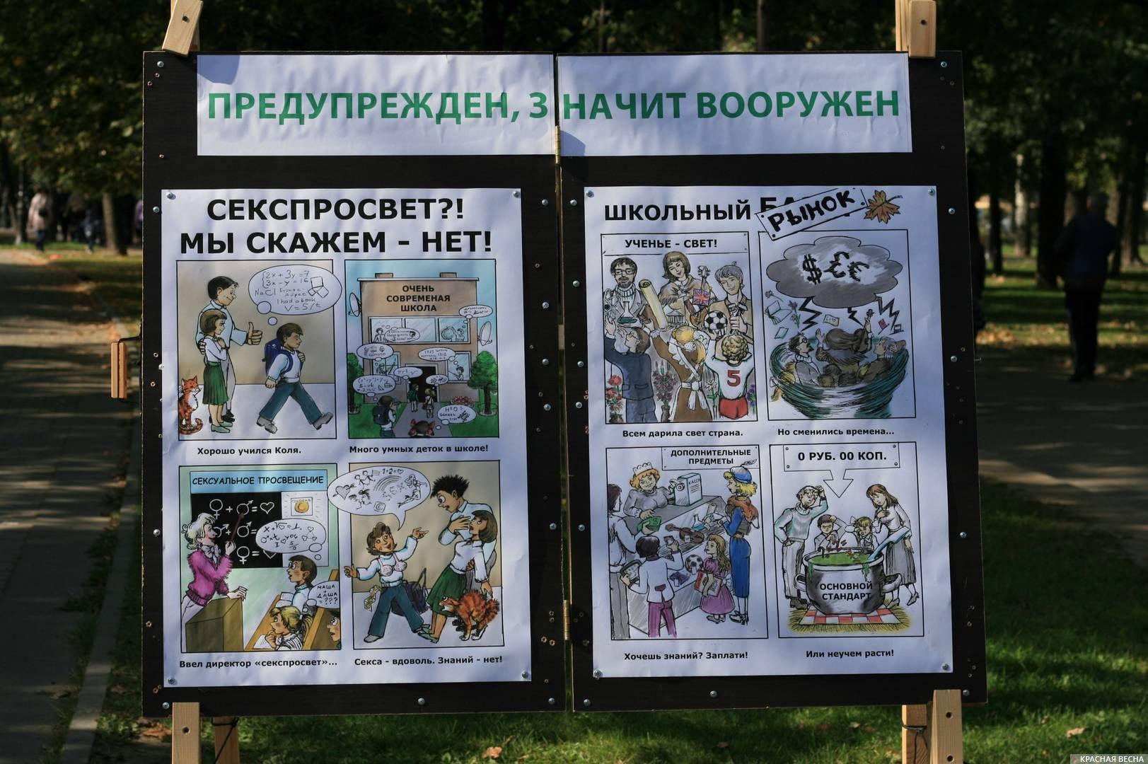 Уличный стенд против секспросвета
