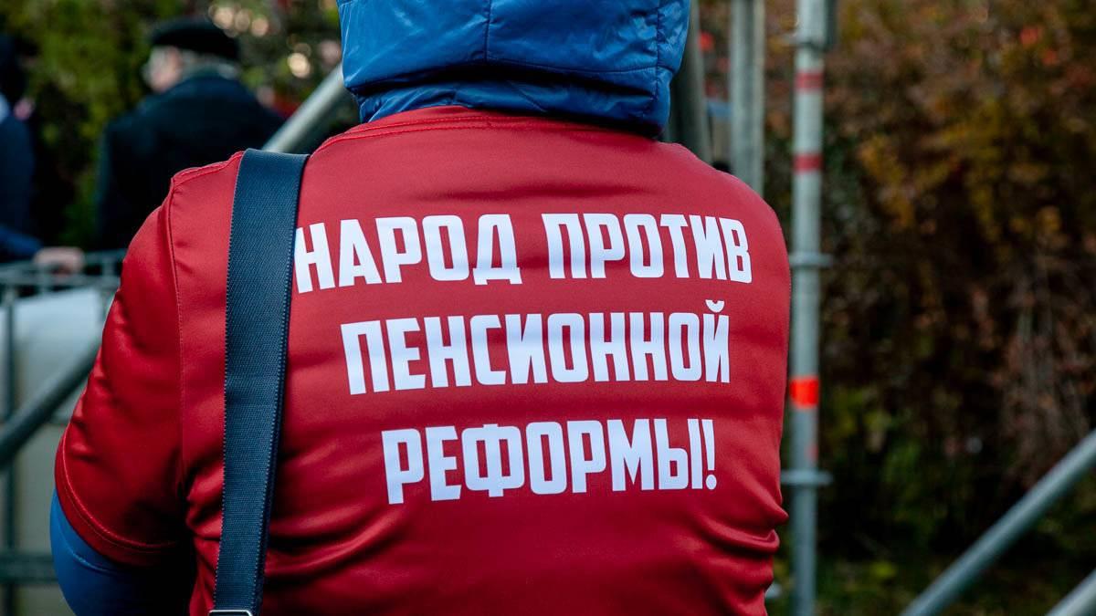 Народ против пенсионной реформы!