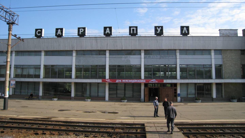 Железнодорожный вокзал г. Сарапул. Удмуртия