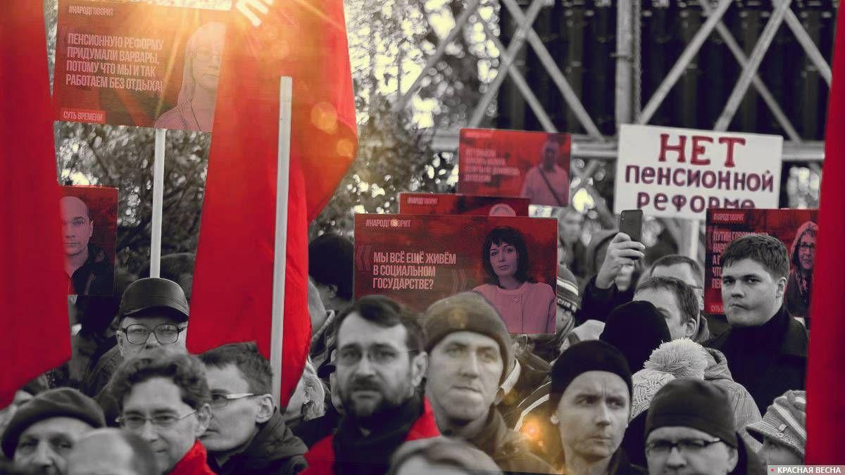 Митинг Сути Времени против пенсионной реформы. Отстоим завоевания Октября