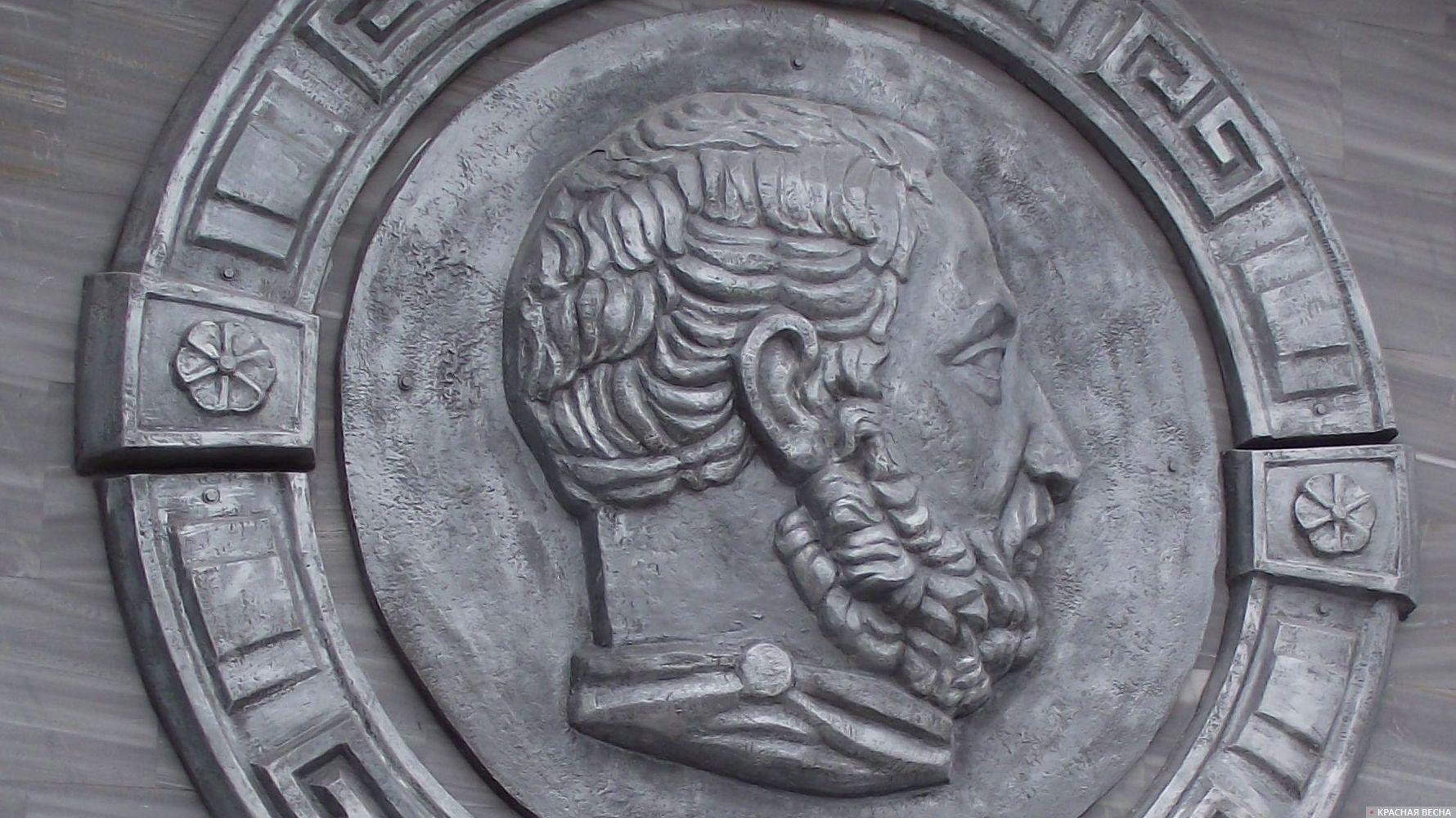 Геродот на барельефе. Евпатория