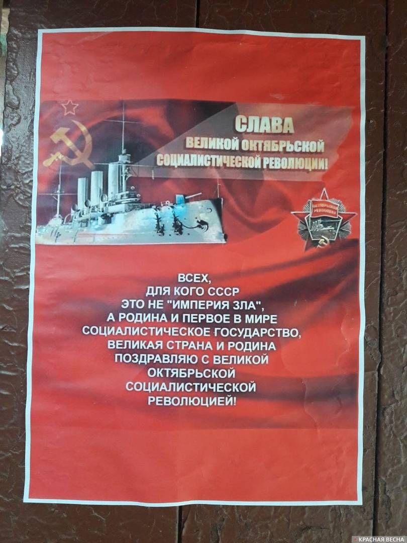 Революционная листовка в Богдановиче, 7 ноября 2019 года