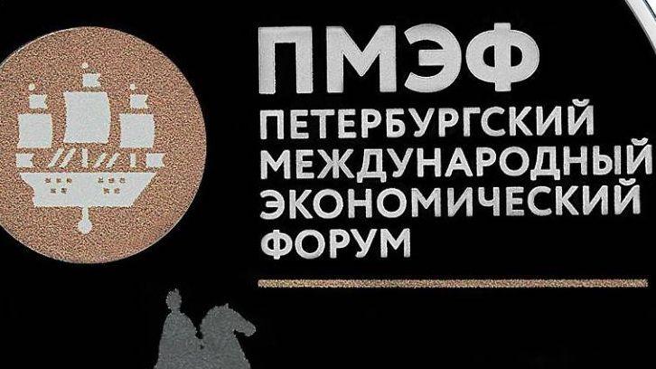 Логотип  Петербургского экономического форума (ПМЭФ)