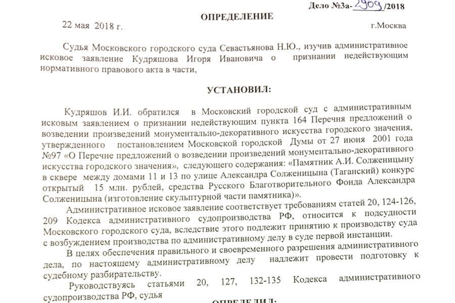 Мосгорсуд принял иск, приравнивающий Солженицына к Колчаку