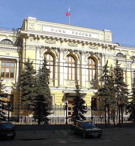 Центральный банк России,автор:  NVO , лицензия: CC BY 2.5