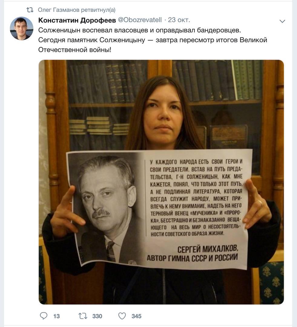 Твиттер Олега Газманова