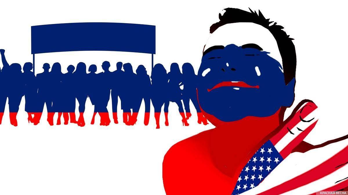 Противостояние США и российской элиты