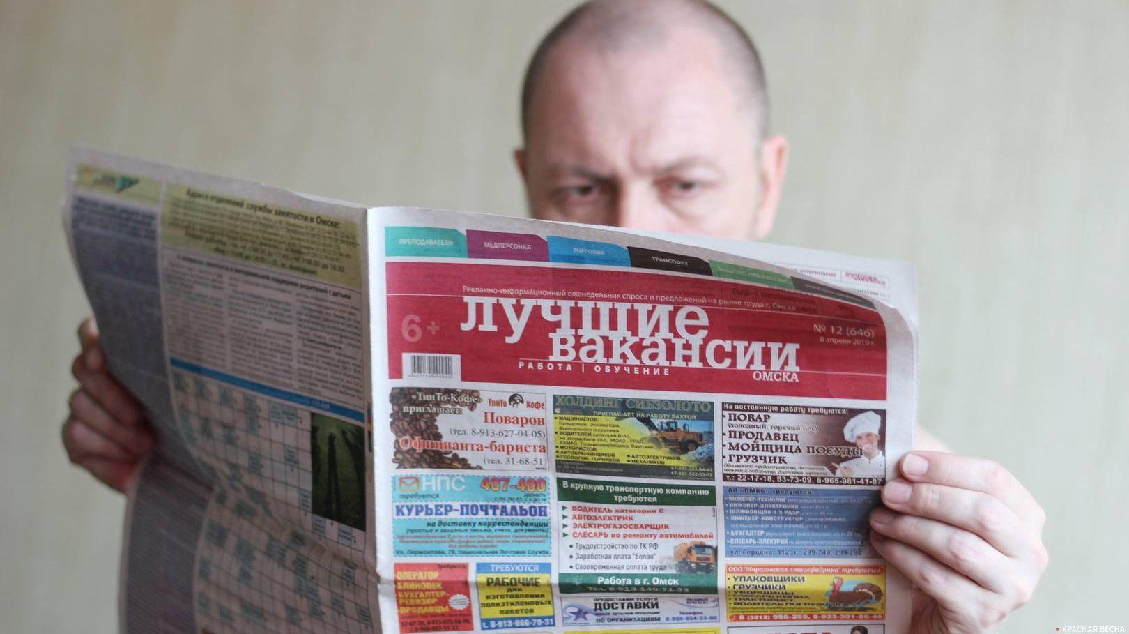 Газета по поиску работы