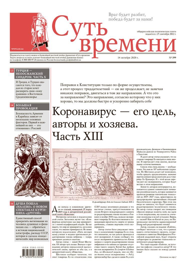 Газета «Суть времени» №399