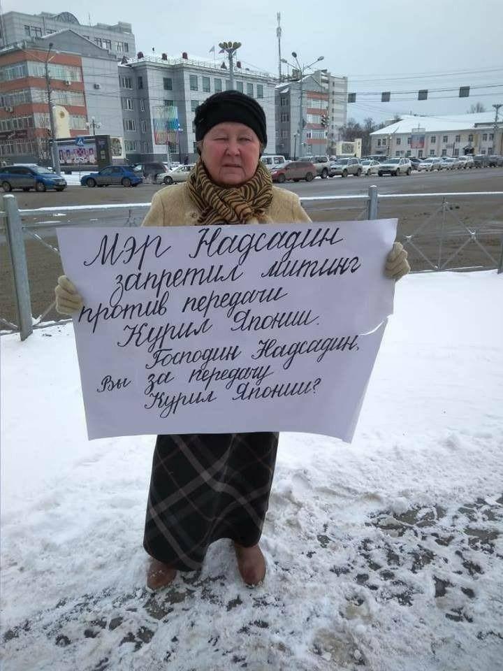 Сахалинцы возмущены запретом митинга