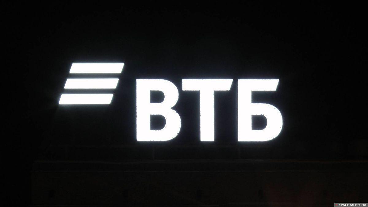 ВТБ. Банк. Москва. 2018