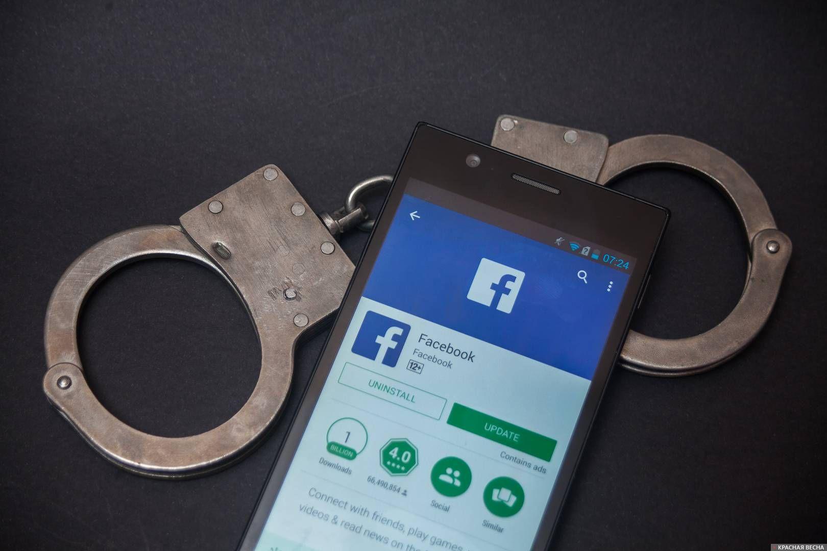 Наручники браслеты арест задержание телефон смартфон фейсбук facebook