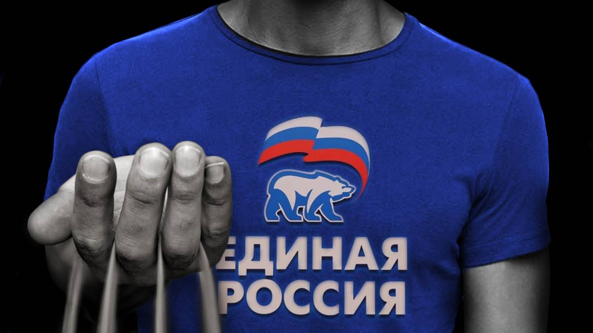 «Единая Россия» проигрывает