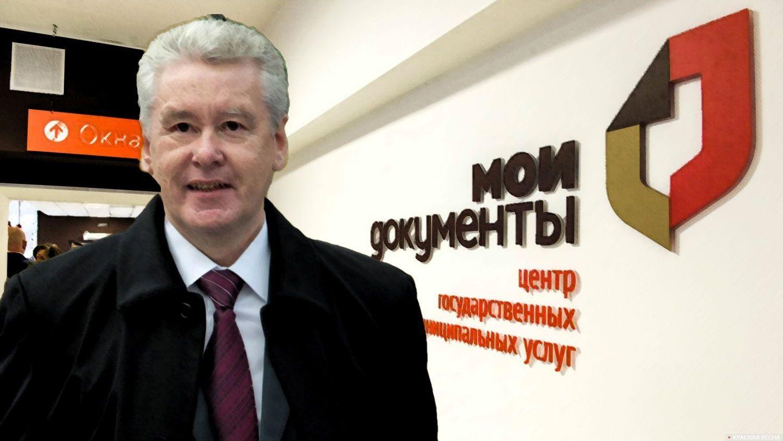 Собянин и МФЦ