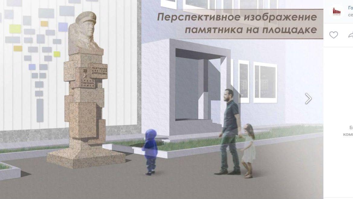 Перспективное изображение памятника на площадке. Скриншот страницы группы «Город Красноярск» в социальной сети «ВКонтакте»