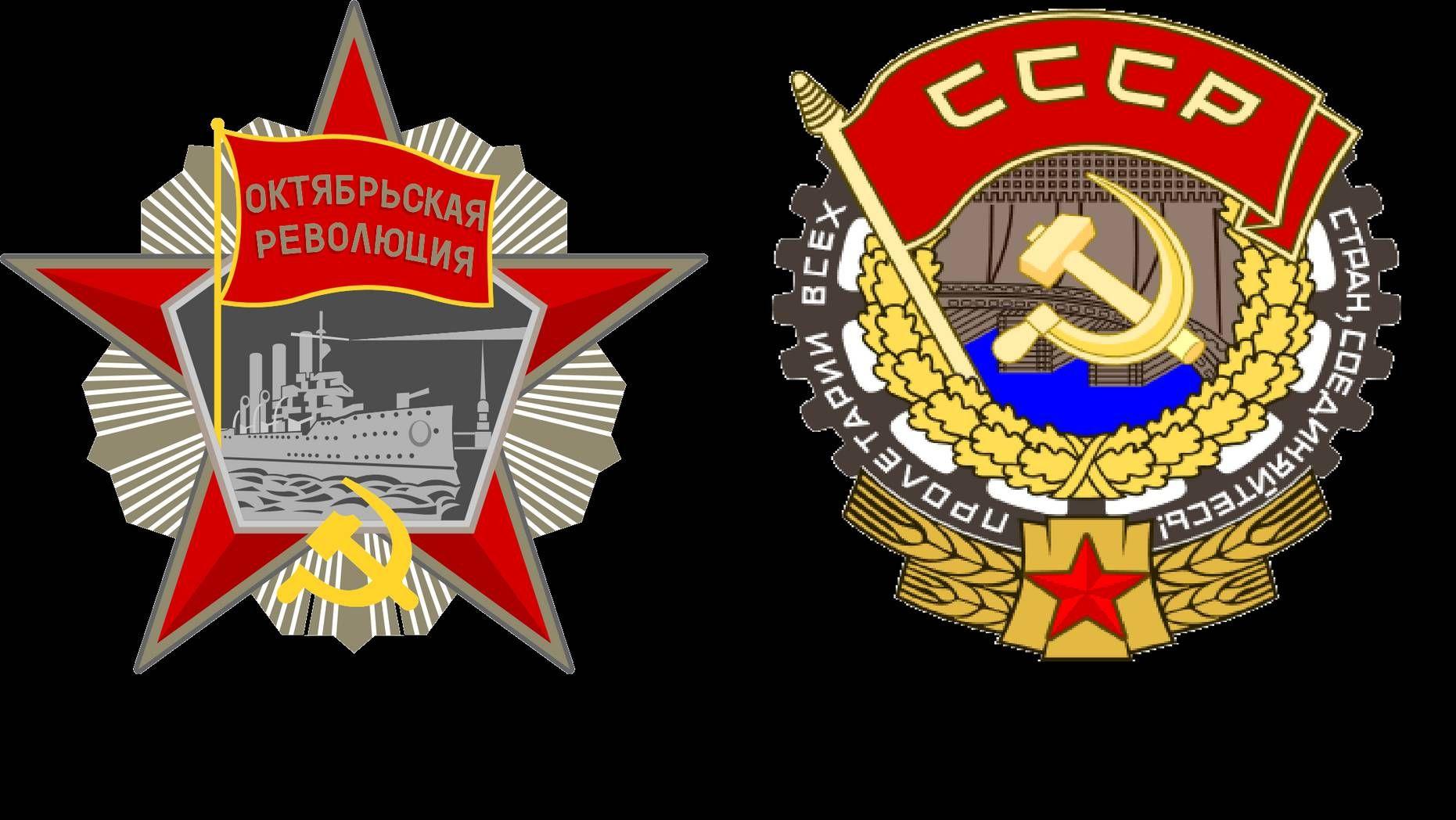 Ордена Октябрьской Революции и Трудового Красного Знамени