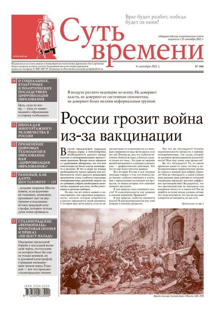 446-й номер газеты «Суть времени»