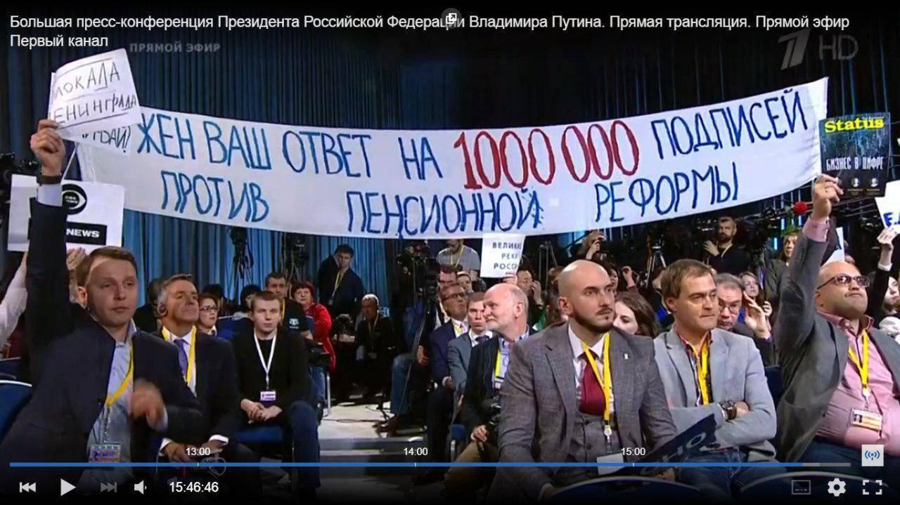 Владимир Путин так и не ответил на 1 000 000 подписей против пенсионной реформы